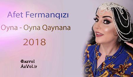 دانلود آهنگ آذربایجانی جدید Afet FermanQizi به نام Oyna Oyna Qaynana